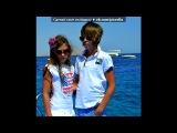 «кристина и даня» под музыку G.R.E.Y. feat Макс ТТ - береги её, бериги любовь. Picrolla